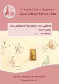 Στη Θεσπρωτία το 300 π.Χ. Επαγγέλματα και ασχολίες