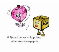 «Η Σβουρίτσα και ο Ζαρούλης... πάνε στο νηπιαγωγείο»