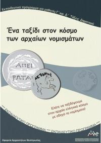Ένα ταξίδι στον κόσμο των αρχαίων νομισμάτων