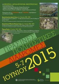 Πράσινες Πολιτιστικές Διαδρομές, 4~7 Ιουνίου 2015
