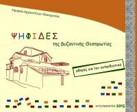 Ψηφίδες της βυζαντινής Θεσπρωτίας