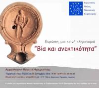 Ευρωπαϊκές Ημέρες Πολιτιστικής Κληρονομιάς 2016: «Βία και Ανεκτικότητα»