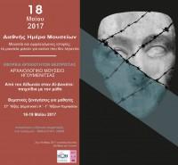 Διεθνής Ημέρα Μουσείων 2017