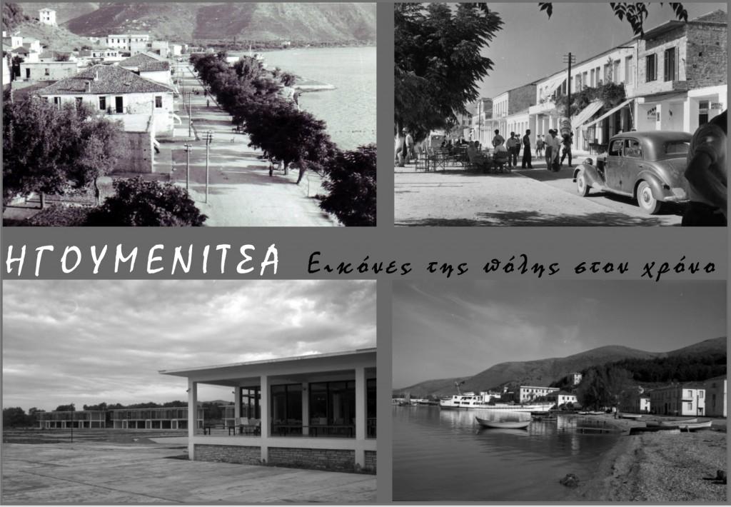 «Εικόνες της πόλης στον χρόνο». Έκθεση φωτογραφίας και πληροφοριακού υλικού για την πόλη της Ηγουμενίτσας