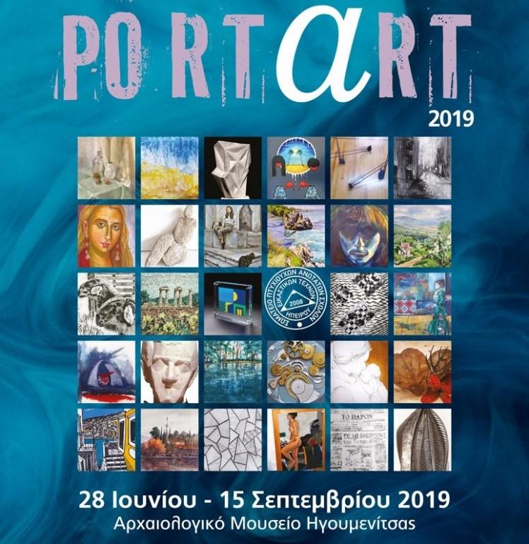 """PORTaRT 2019"". Ομαδική εικαστική έκθεση"
