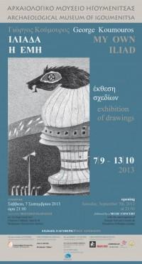 «Ιλιάδα η εμή». Έκθεση σχεδίων του Κύπριου ζωγράφου Γιώργου Κούμουρου: 35 πρωτότυπα σχέδια με μολύβι σε χαρτί που αναφέρονται σε ισάριθμα επεισόδια της Ιλιάδας του Ομήρου