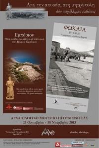 «Από την αποικία, στη μητρόπολη». Δύο παράλληλες εκθέσεις φωτογραφιών και εποπτικού υλικού: «Εμπόριον. Πύλη εισόδου του ελληνικού πολιτισμού στην Ιβηρική Χερσόνησο» , «Φώκαια 1913-1920. Η μαρτυρία του Φελίξ Σαρτιώ»