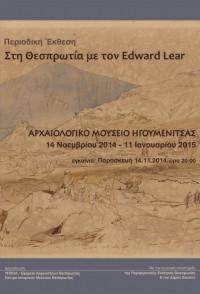 «Στη Θεσπρωτία με τον Edward Lear»