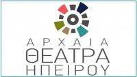 Eνημερωτικό σεμινάριο προς τις επιχειρήσεις - μέλη του «Δικτύου Επιχειρήσεων της Πολιτιστικής Διαδρομής των Αρχαίων Θεάτρων της Ηπείρου».