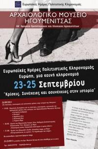 Ευρωπαϊκές Ημέρες Πολιτιστικής Κληρονομιάς 2011. Θεματικές ξεναγήσεις, ομιλίες και χορευτικό δρώμενο tango, Αρχαιολογικό Μουσείο Ηγουμενίτσας, 23 Σεπτεμβρίου 2011.