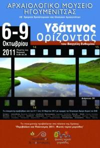 Περιβάλλον & Πολιτισμός 2011. Προβολή ντοκιμαντέρ, Αρχαιολογικό Μουσείο Ηγουμενίτσας, 6-9 Οκτωβρίου 2011.