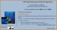 Ενημερωτική εκδήλωση «Το Έργο της ΛΒ΄ Εφορείας Προϊστορικών & Κλασικών Αρχαιοτήτων κατά το έτος 2011» και προβολή ντοκιμαντέρ, Αρχαιολογικό Μουσείο Ηγουμενίτσας, 25 Ιανουαρίου 2012.