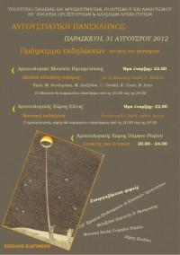 Πανσέληνος Αυγούστου 2012. Μουσικές εκδηλώσεις, Αρχαιολογικό Μουσείο Ηγουμενίτσας & Αρχαιολογικός Χώρος Ελέας, 31 Αυγούστου 2012.