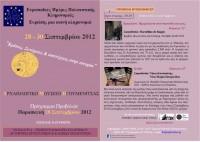 Ευρωπαϊκές Ημέρες Πολιτιστικής Κληρονομιάς 2012. Προβολές ντοκιμαντέρ, Αρχαιολογικό Μουσείο Ηγουμενίτσας, 28 Σεπτεμβρίου 2012.