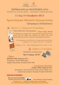 Περιβάλλον & Πολιτισμός 2012. Προβολές ντοκιμαντέρ, Αρχαιολογικό Μουσείο Ηγουμενίτσας, 13 Οκτωβρίου 2012.