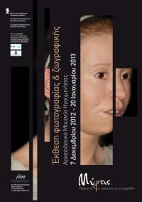 Εγκαίνια περιοδικής -φωτογραφικής και εικαστικής- έκθεσης «Μύρτις: πρόσωπο με πρόσωπο με το παρελθόν», Αρχαιολογικό Μουσείο Ηγουμενίτσας, 7 Δεκεμβρίου 2012.
