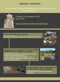 Ενημερωτική ημερίδα, «Το Έργο της ΛΒ΄ Εφορείας Προϊστορικών & Κλασικών Αρχαιοτήτων κατά το έτος 2012», Αρχαιολογικό Μουσείο Ηγουμενίτσας, 23 Ιανουαρίου 2013.