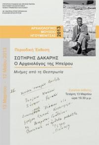 Εγκαίνια περιοδικής έκθεσης «Σωτήρης Δάκαρης. Ο Αρχαιολόγος της Ηπείρου. Μνήμες από τη Θεσπρωτία», Αρχαιολογικό Μουσείο Ηγουμενίτσας, 13 Μαρτίου 2013.
