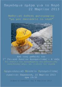 Εγκαίνια μαθητικής έκθεσης «Μη μου σκοτώσετε το νερό», Αρχαιολογικό Μουσείο Ηγουμενίτσας, 22 Μαρτίου 2013.