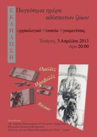 Εκδήλωση με αφορμή την «Παγκόσμια Ημέρα Αδέσποτων Ζώων», Αρχαιολογικό Μουσείο Ηγουμενίτσας, 3 Απριλίου 2013.