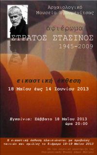 Διεθνής Ημέρα Μουσείων 2013. Εγκαίνια εικαστικής έκθεσης «Στράτος Στασινός (1945-2009)» και προβολές ταινιών, Αρχαιολογικό Μουσείο Ηγουμενίτσας, 18-19 Μαΐου 2013.