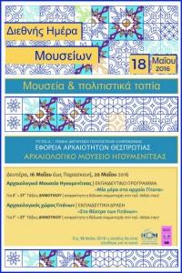 Διεθνής Ημέρα Μουσείων 2016