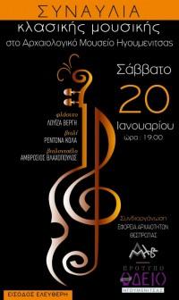 Συναυλία κλασικής μουσικής