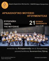 Μουσική εκδήλωση. Αρχαιολογικό Μουσείο Ηγουμενίτσας, 21 Ιουνίου 2019, ώρα 21.00